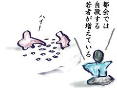 都会では自殺する若者が増えている(傘がない/井上陽水)のカルタを読み上げる之図