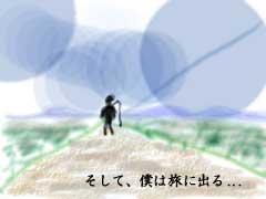 そして、僕は旅に出るkb040613tabi.jpg